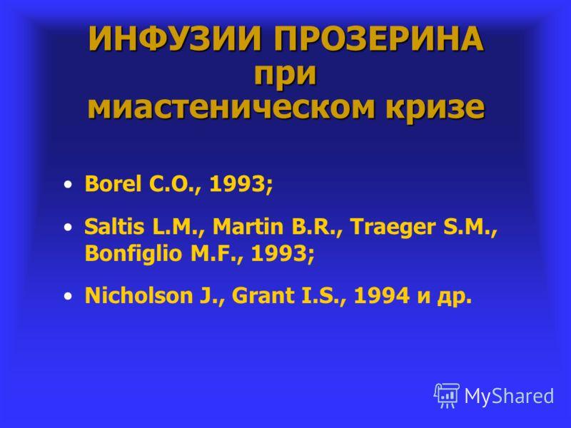 ИНФУЗИИ ПРОЗЕРИНА при миастеническом кризе Borel C.O., 1993; Saltis L.M., Martin B.R., Traeger S.M., Bonfiglio M.F., 1993; Nicholson J., Grant I.S., 1994 и др.