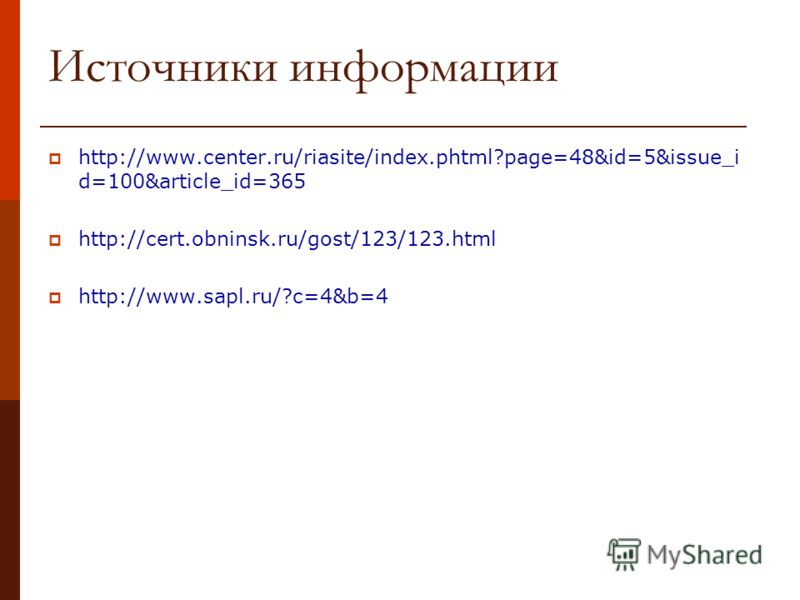 Источники информации http://www.center.ru/riasite/index.phtml?page=48&id=5&issue_i d=100&article_id=365 http://cert.obninsk.ru/gost/123/123.html http://www.sapl.ru/?c=4&b=4