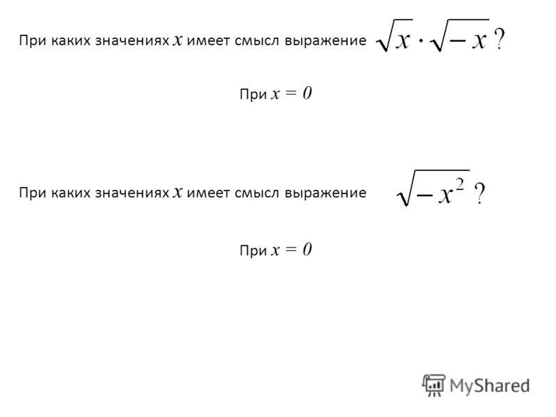 При каких значениях х имеет смысл выражение При х = 0