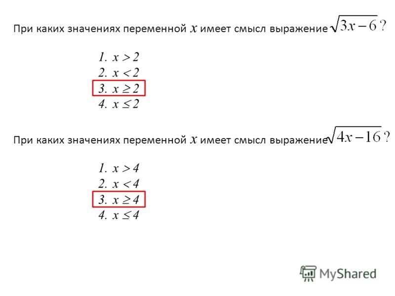 При каких значениях переменной х имеет смысл выражение 1.х 2 2.х 2 3.х 2 4.х 2 При каких значениях переменной х имеет смысл выражение 1.х 4 2.х 4 3.х 4 4.х 4