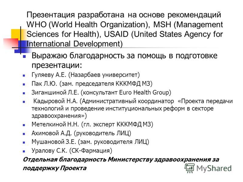 Презентация разработана на основе рекомендаций WHO (World Health Organization), MSH (Management Sciences for Health), USAID (United States Agency for International Development) Выражаю благодарность за помощь в подготовке презентации: Гуляеву А.Е. (Н