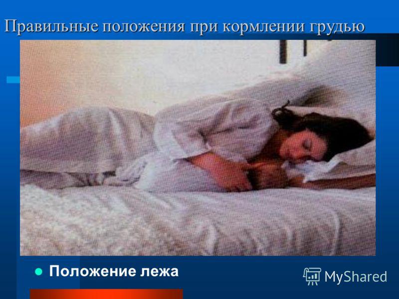 Правильные положения при кормлении грудью Положение лежа