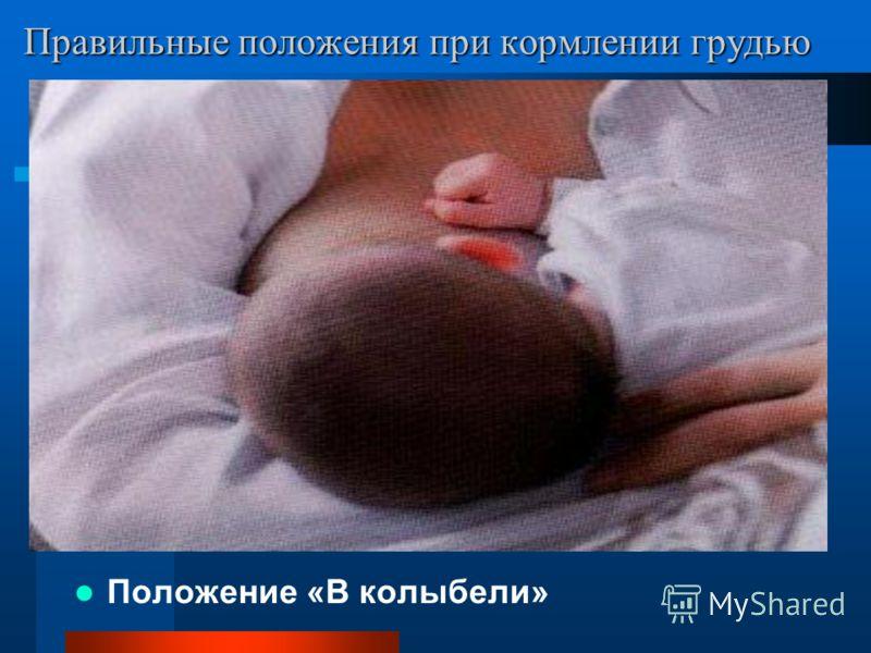 Правильные положения при кормлении грудью Положение «В колыбели»