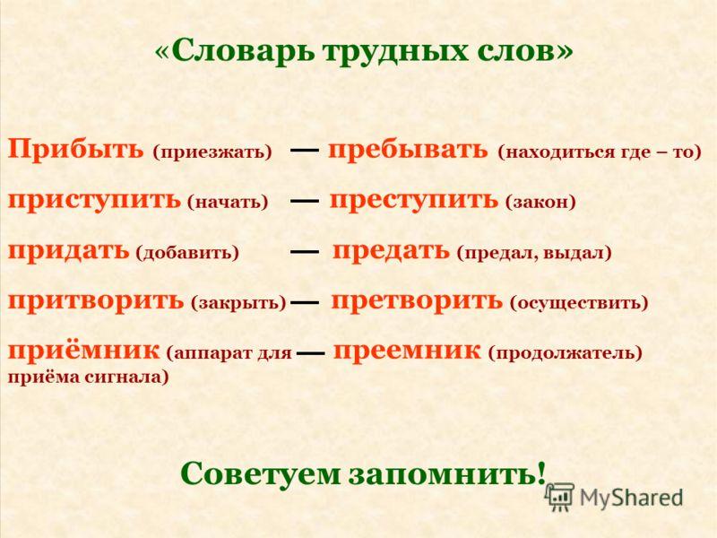 Давайте вспомним! При - обозначает приближение Х присоединение близость неполнота действия Пре - = «очень» пере - Прекратить, преодолеть, препятствие, приготовить, приобрести и т.д. значение не определить Привет, причина, пример, природа, приключение