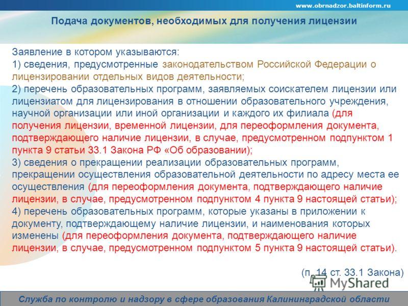 www.obrnadzor.baltinform.ru Company Logo Служба по контролю и надзору в сфере образования Калининградской области Подача документов, необходимых для получения лицензии Заявление в котором указываются: 1) сведения, предусмотренные законодательством Ро
