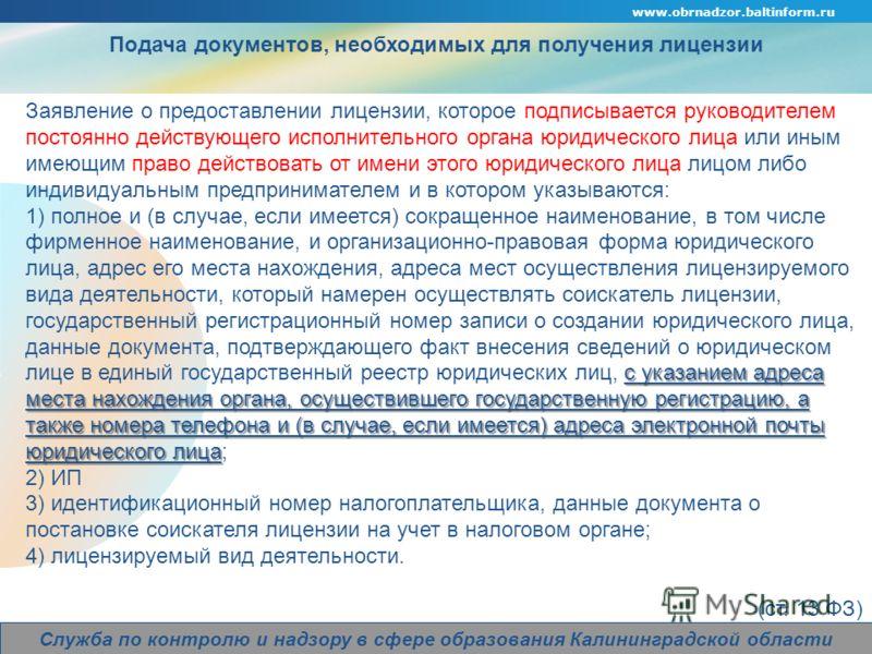 www.obrnadzor.baltinform.ru Company Logo Служба по контролю и надзору в сфере образования Калининградской области Подача документов, необходимых для получения лицензии Заявление о предоставлении лицензии, которое подписывается руководителем постоянно