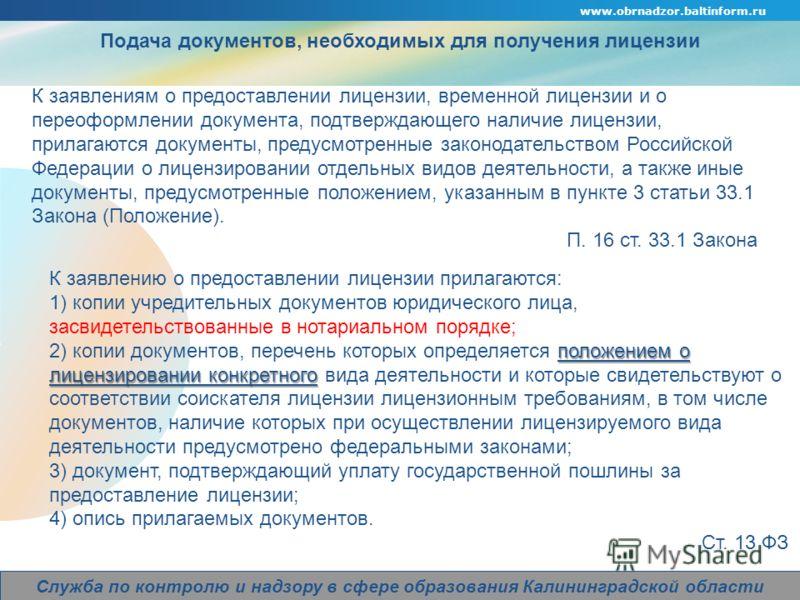 www.obrnadzor.baltinform.ru Company Logo Служба по контролю и надзору в сфере образования Калининградской области Подача документов, необходимых для получения лицензии К заявлениям о предоставлении лицензии, временной лицензии и о переоформлении доку