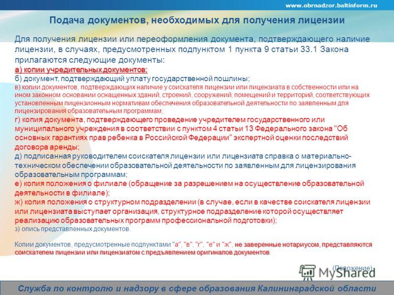 www.obrnadzor.baltinform.ru Company Logo Служба по контролю и надзору в сфере образования Калининградской области Подача документов, необходимых для получения лицензии Для получения лицензии или переоформления документа, подтверждающего наличие лицен