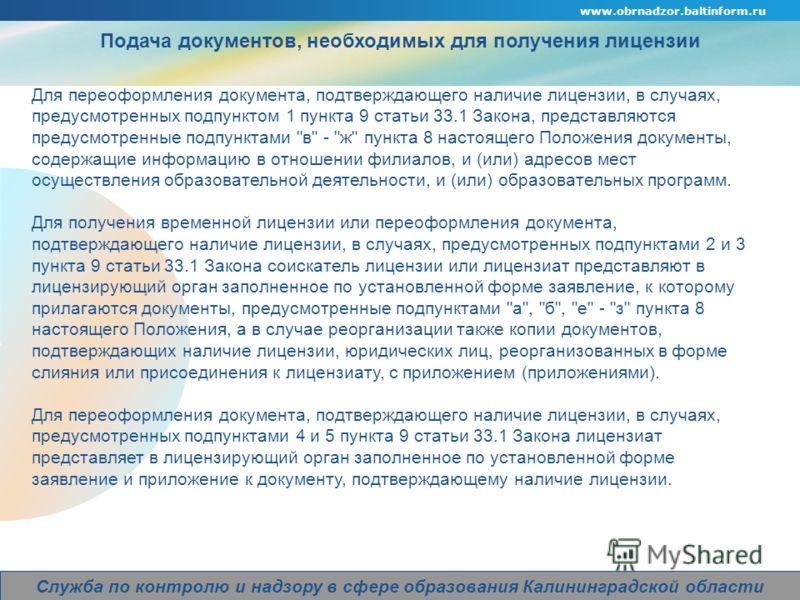 www.obrnadzor.baltinform.ru Company Logo Служба по контролю и надзору в сфере образования Калининградской области Подача документов, необходимых для получения лицензии Для переоформления документа, подтверждающего наличие лицензии, в случаях, предусм