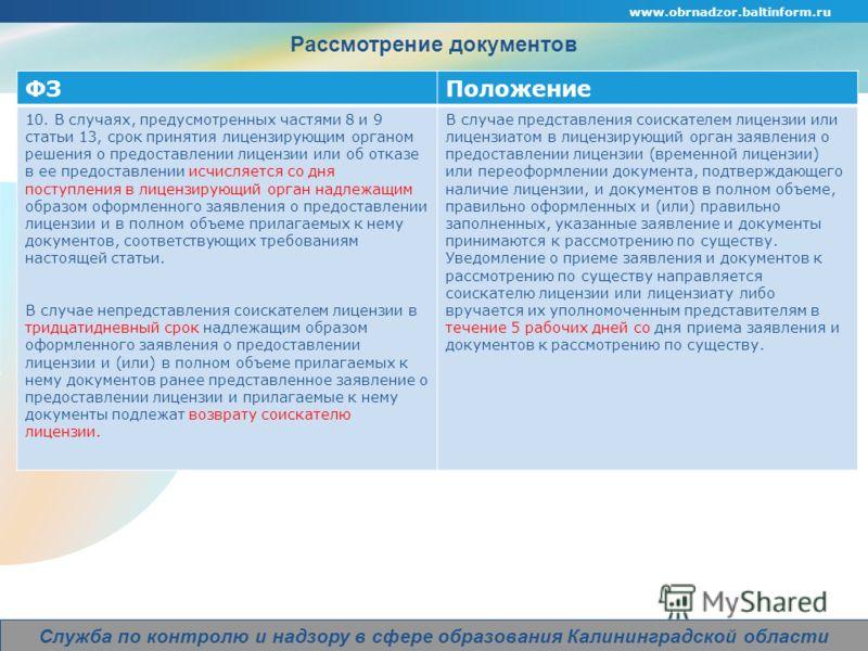 www.obrnadzor.baltinform.ru Company Logo Служба по контролю и надзору в сфере образования Калининградской области Рассмотрение документов. ФЗПоложение 10. В случаях, предусмотренных частями 8 и 9 статьи 13, срок принятия лицензирующим органом решения