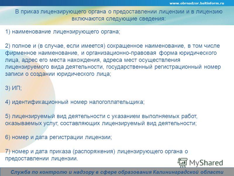 www.obrnadzor.baltinform.ru Company Logo Служба по контролю и надзору в сфере образования Калининградской области 1) наименование лицензирующего органа; 2) полное и (в случае, если имеется) сокращенное наименование, в том числе фирменное наименование