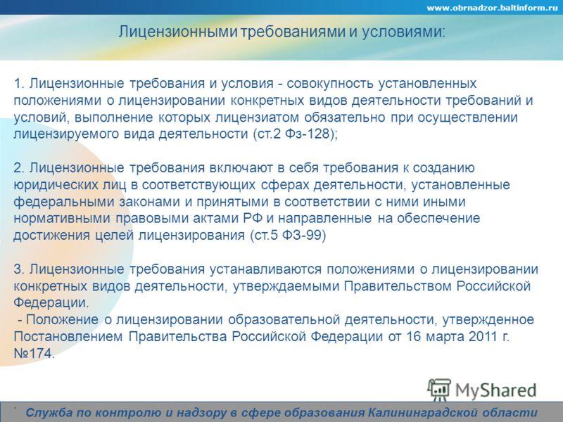 www.obrnadzor.baltinform.ru Company Logo Служба по контролю и надзору в сфере образования Калининградской области Лицензионными требованиями и условиями: 1. Лицензионные требования и условия - совокупность установленных положениями о лицензировании к