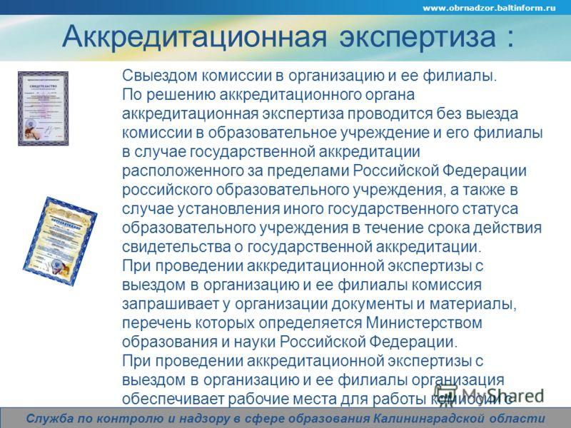 Company Logo Аккредитационная экспертиза : Свыездом комиссии в организацию и ее филиалы. По решению аккредитационного органа аккредитационная экспертиза проводится без выезда комиссии в образовательное учреждение и его филиалы в случае государственно