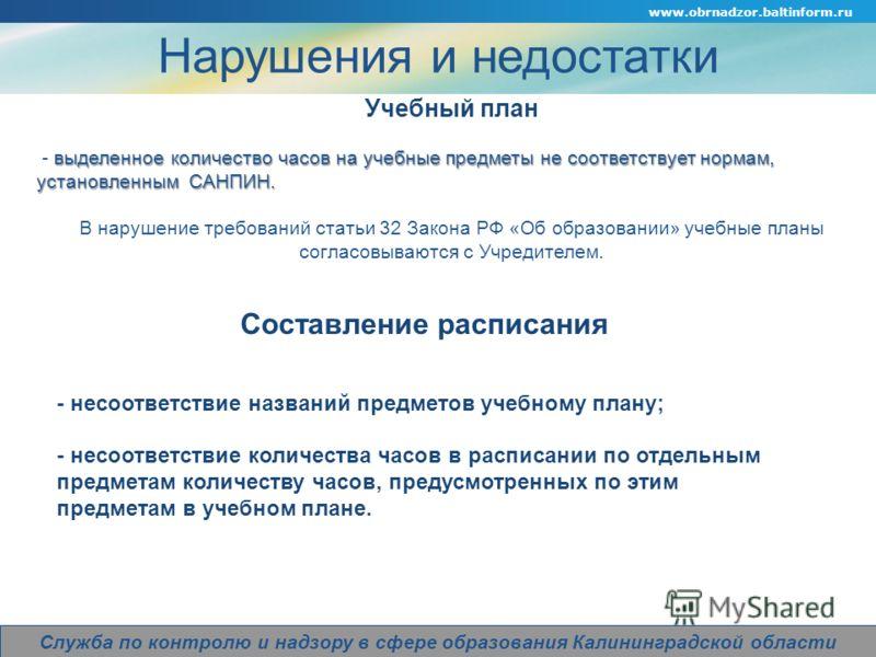 Company Logo www.obrnadzor.baltinform.ru Служба по контролю и надзору в сфере образования Калининградской области Учебный план выделенное количество часов на учебные предметы не соответствует нормам, установленным САНПИН. - выделенное количество часо