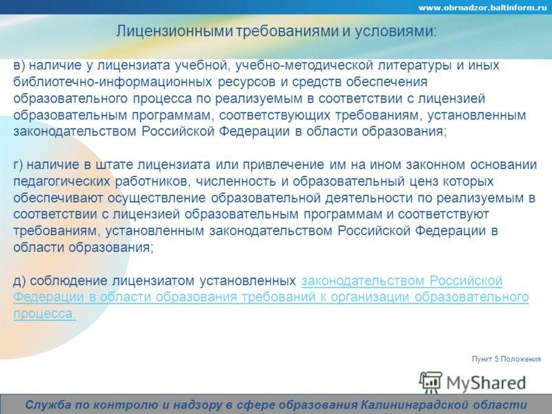 www.obrnadzor.baltinform.ru Company Logo Служба по контролю и надзору в сфере образования Калининградской области Лицензионными требованиями и условиями: в) наличие у лицензиата учебной, учебно-методической литературы и иных библиотечно-информационны