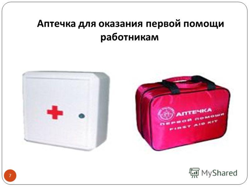 Аптечка для оказания первой помощи работникам 7