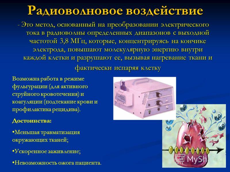 Радиоволновое воздействие - Это метод, основанный на преобразовании электрического тока в радиоволны определенных диапазонов с выходной частотой 3,8 МГц, которые, концентрируясь на кончике электрода, повышают молекулярную энергию внутри каждой клетки