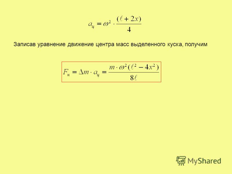 Записав уравнение движение центра масс выделенного куска, получим
