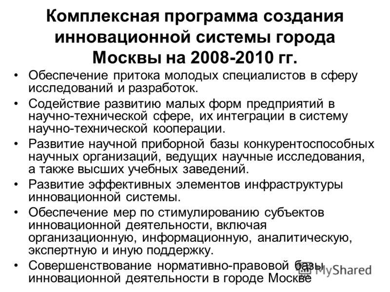 Комплексная программа создания инновационной системы города Москвы на 2008-2010 гг. Обеспечение притока молодых специалистов в сферу исследований и разработок. Содействие развитию малых форм предприятий в научно-технической сфере, их интеграции в сис