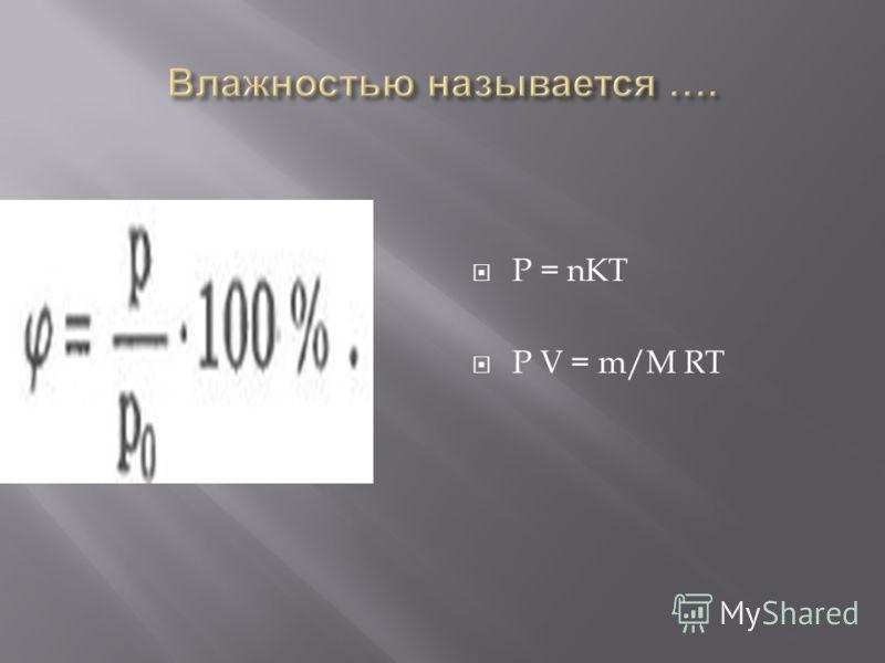 P = nKT P V = m/M RT