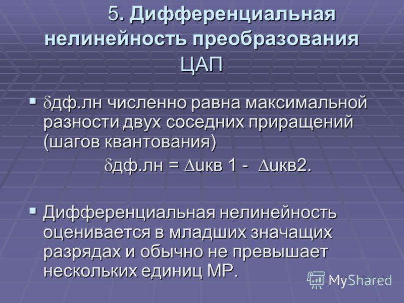5. Дифференциальная нелинейность преобразования ЦАП дф.лн численно равна максимальной разности двух соседних приращений (шагов квантования) дф.лн численно равна максимальной разности двух соседних приращений (шагов квантования) дф.лн = uкв 1 - uкв2.
