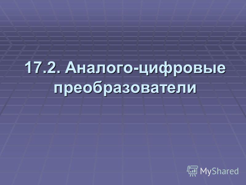 17.2. Аналого-цифровые преобразователи