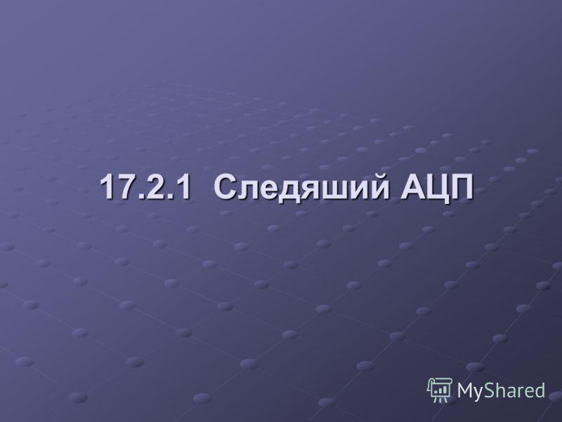 17.2.1 Следяший АЦП