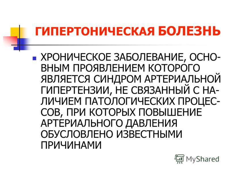 arterialnie-gipertenzii-vidi-etiologiya-i-patogenez-prezentatsiya
