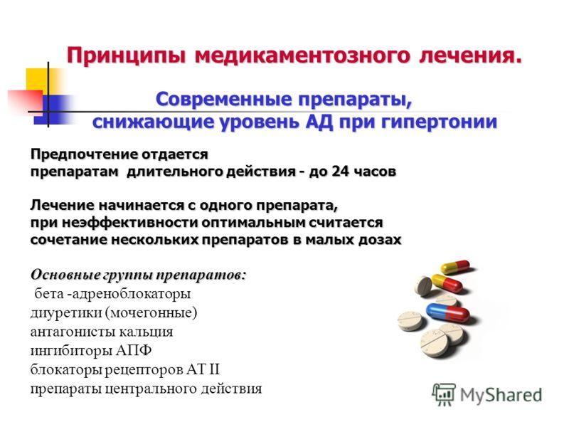 Принципы медикаментозного лечения. Современные препараты, снижающие уровень АД при гипертонии Предпочтение отдается препаратам длительного действия - до 24 часов Лечение начинается с одного препарата, при неэффективности оптимальным считается сочетан