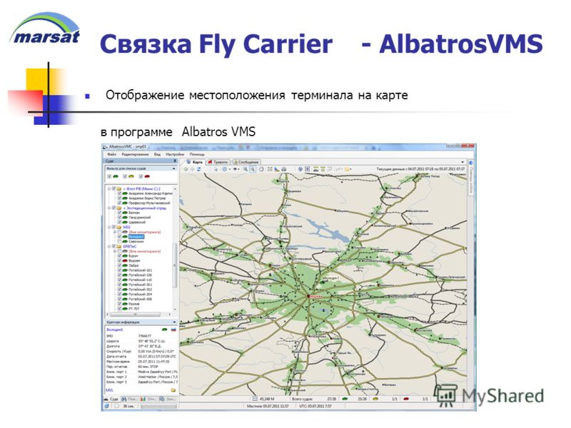 Связка Fly Carrier - AlbatrosVMS Отображение местоположения терминала на карте в программе Albatros VMS