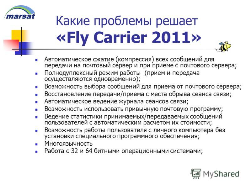 Какие проблемы решает «Fly Carrier 2011» Автоматическое сжатие (компрессия) всех сообщений для передачи на почтовый сервер и при приеме с почтового сервера; Полнодуплексный режим работы (прием и передача осуществляются одновременно); Возможность выбо