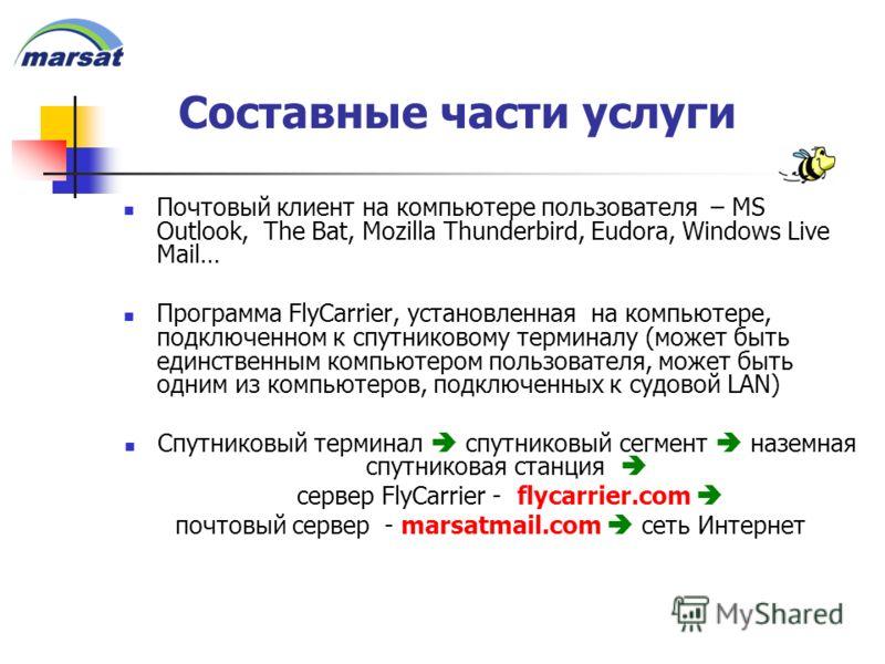 Составные части услуги Почтовый клиент на компьютере пользователя – MS Outlook, The Bat, Mozilla Thunderbird, Eudora, Windows Live Mail… Программа FlyCarrier, установленная на компьютере, подключенном к спутниковому терминалу (может быть единственным