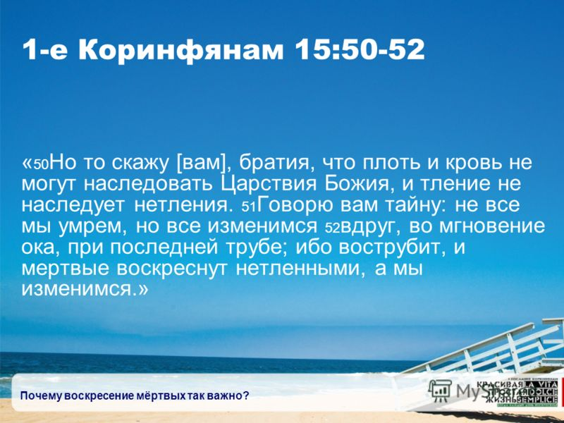 Почему воскресение мёртвых так важно? 1-е Коринфянам 15:50-52 « 50 Но то скажу [вам], братия, что плоть и кровь не могут наследовать Царствия Божия, и тление не наследует нетления. 51 Говорю вам тайну: не все мы умрем, но все изменимся 52 вдруг, во м