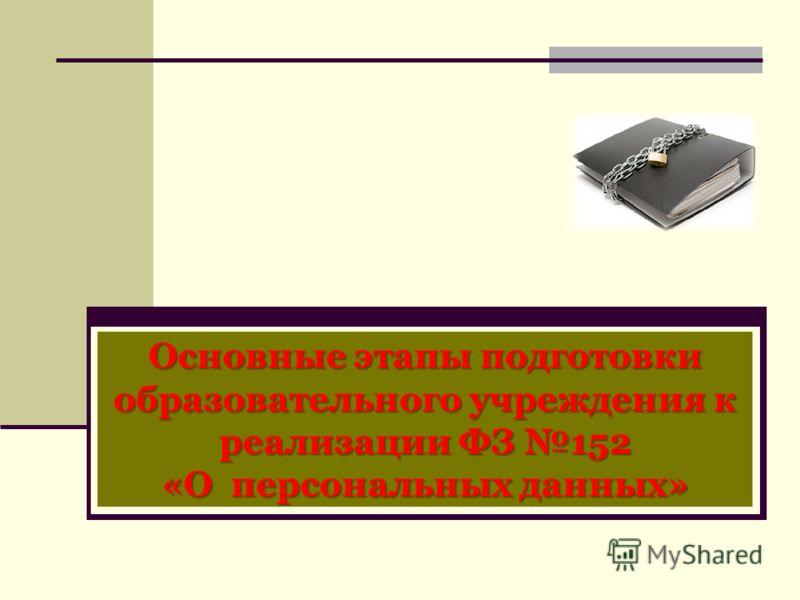 Основные этапы подготовки образовательного учреждения к реализации ФЗ 152 «О персональных данных»