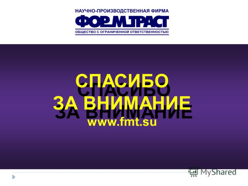 СПАСИБО ЗА ВНИМАНИЕ СПАСИБО ЗА ВНИМАНИЕ www.fmt.su