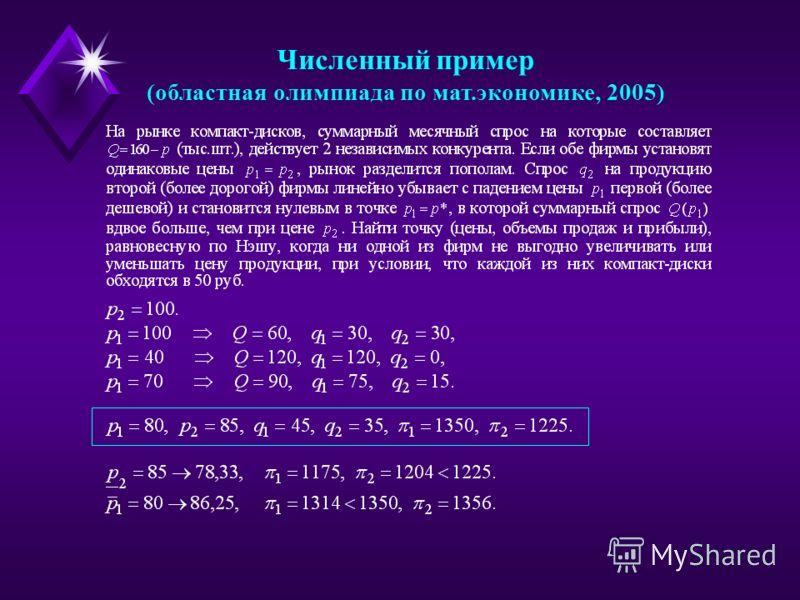 Численный пример (областная олимпиада по мат.экономике, 2005)