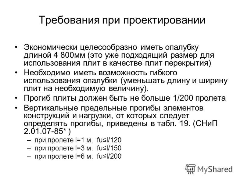 Требования при проектировании Экономически целесообразно иметь опалубку длиной 4 800мм (это уже подходящий размер для использования плит в качестве плит перекрытия) Необходимо иметь возможность гибкого использования опалубки (уменьшать длину и ширину