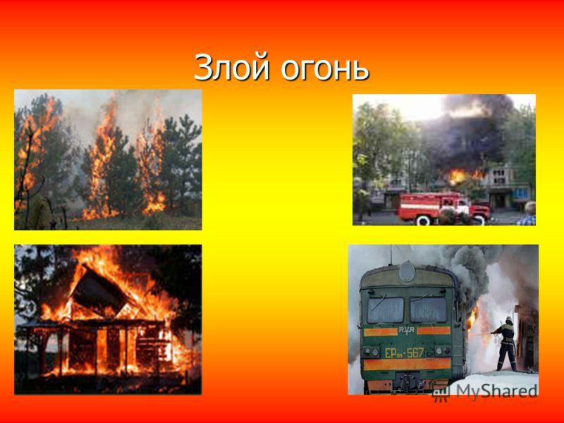 Злой огонь
