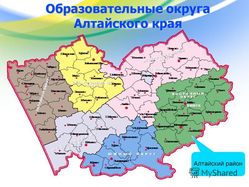 www.edu.yar.ru © Центр телекоммуникации и информационных систем в образовании Образовательные округа Алтайского края Алтайский район