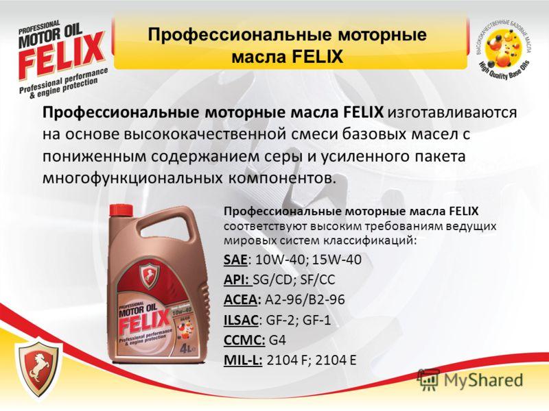 Профессиональные моторные масла FELIX изготавливаются на основе высококачественной смеси базовых масел с пониженным содержанием серы и усиленного пакета многофункциональных компонентов. Профессиональные моторные масла FELIX Профессиональные моторные