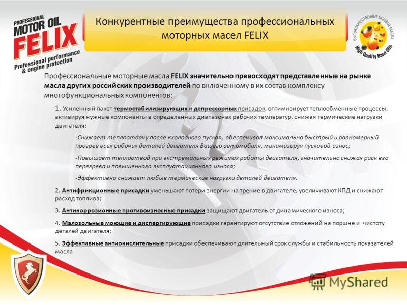 Конкурентные преимущества профессиональных моторных масел FELIX Профессиональные моторные масла FELIX значительно превосходят представленные на рынке масла других российских производителей по включенному в их состав комплексу многофункциональных комп