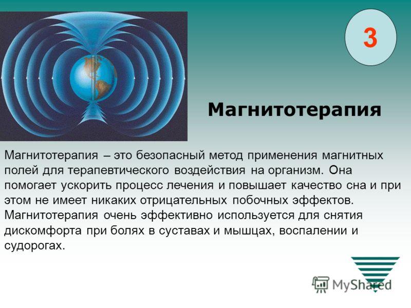 Магнитотерапия – это безопасный метод применения магнитных полей для терапевтического воздействия на организм. Она помогает ускорить процесс лечения и повышает качество сна и при этом не имеет никаких отрицательных побочных эффектов. Магнитотерапия о