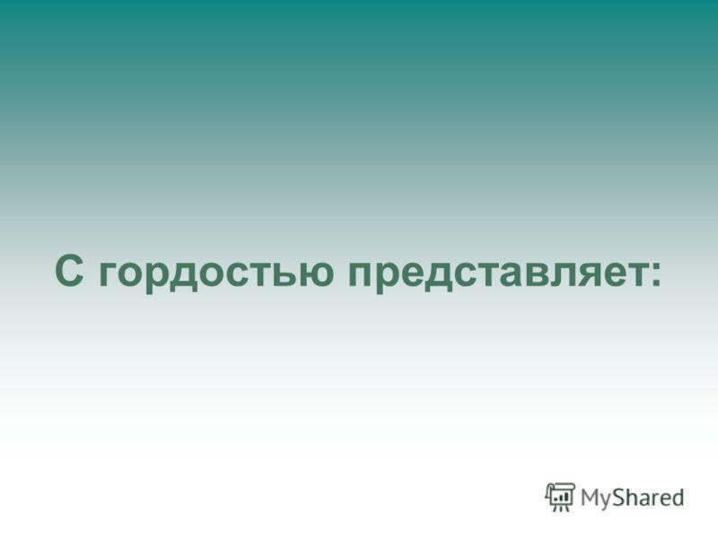С гордостью представляет: