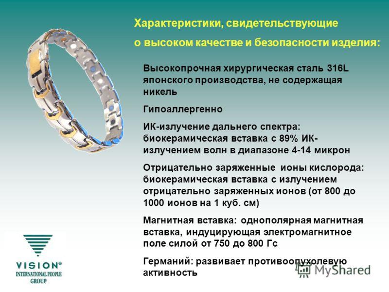 Характеристики, свидетельствующие о высоком качестве и безопасности изделия: Высокопрочная хирургическая сталь 316L японского производства, не содержащая никель Гипоаллергенно ИК-излучение дальнего спектра: биокерамическая вставка с 89% ИК- излучение