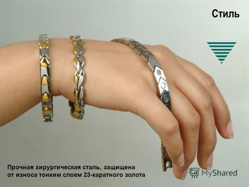 Стиль Прочная хирургическая сталь, защищена от износа тонким слоем 23-каратного золота