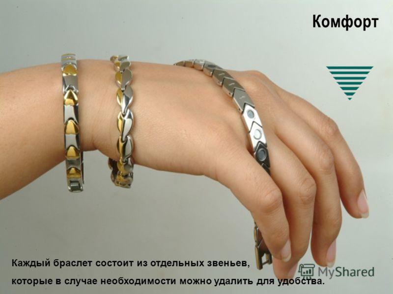 Комфорт Каждый браслет состоит из отдельных звеньев, которые в случае необходимости можно удалить для удобства.