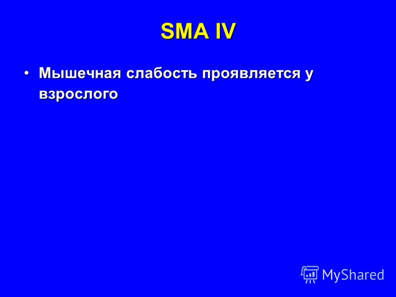 SMA IV Мышечная слабость проявляется у взрослогоМышечная слабость проявляется у взрослого