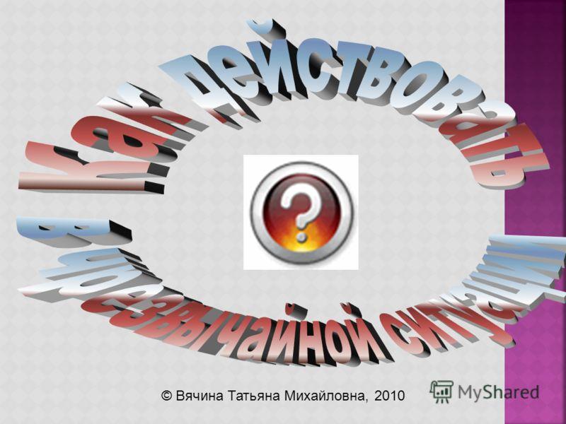 © Вячина Татьяна Михайловна, 2010