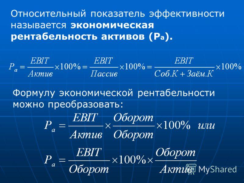 Относительный показатель эффективности называется экономическая рентабельность активов (Р а ). Формулу экономической рентабельности можно преобразовать:
