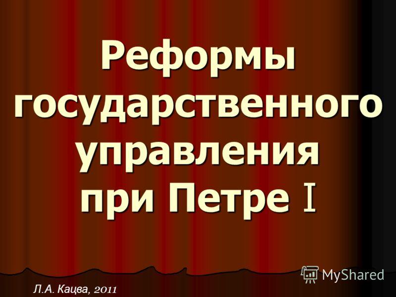 Реформы государственного управления при Петре I Л.А. Кацва, 2011